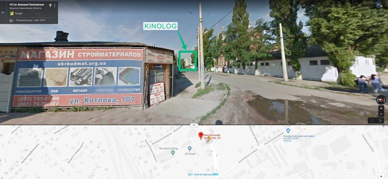 где находится Кинолог Харьков